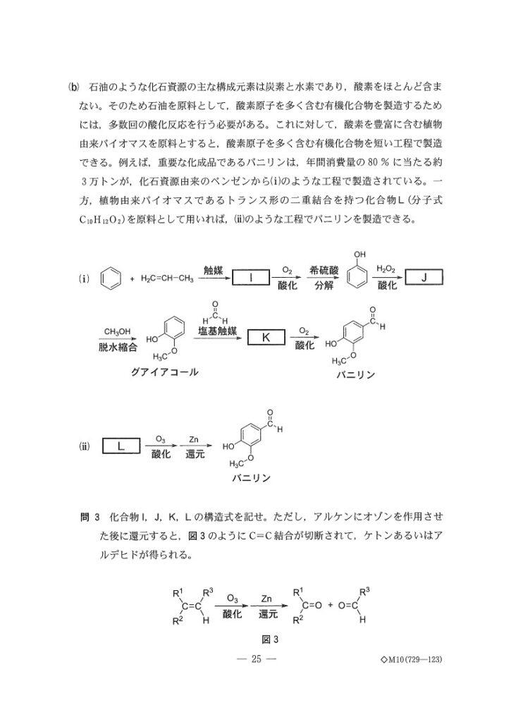 画像に alt 属性が指定されていません。ファイル名: 化学問題_10-725x1024.jpg